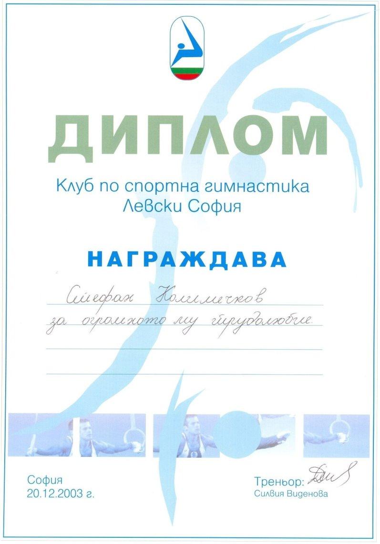 dab4a2fddfc ... Certificate awarded by Levski G.C. to Stefan Kolimechkov